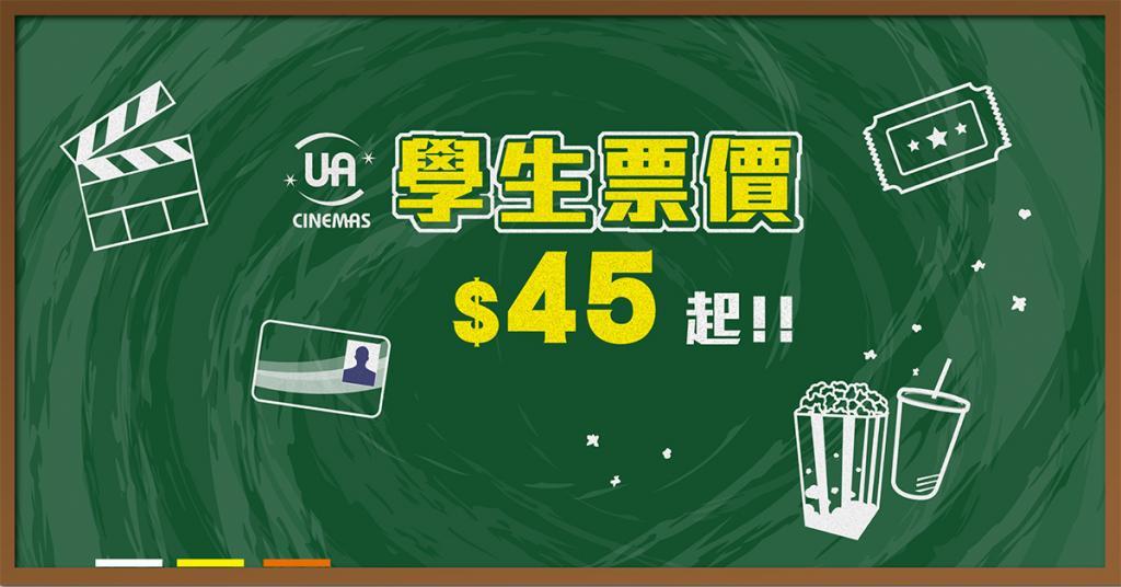 $45起!UA戲院推學生票價優惠