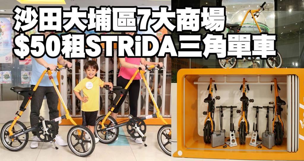 沙田大埔區7大商場 $50租STRiDA三角單車