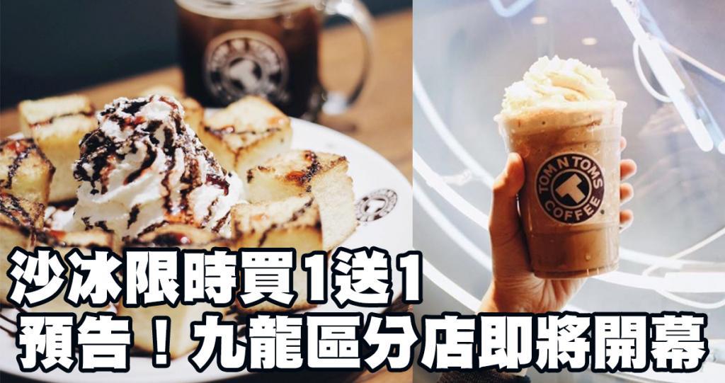 飲品買一送一!預告Tom N Toms Coffee 九龍店即將開幕