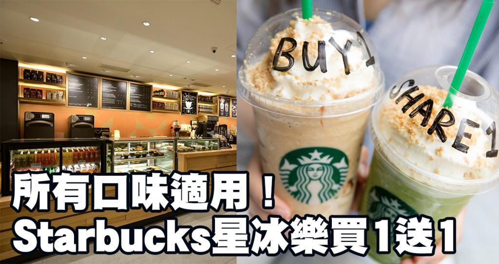 Starbucks一日限定優惠!全部星冰樂買1送1