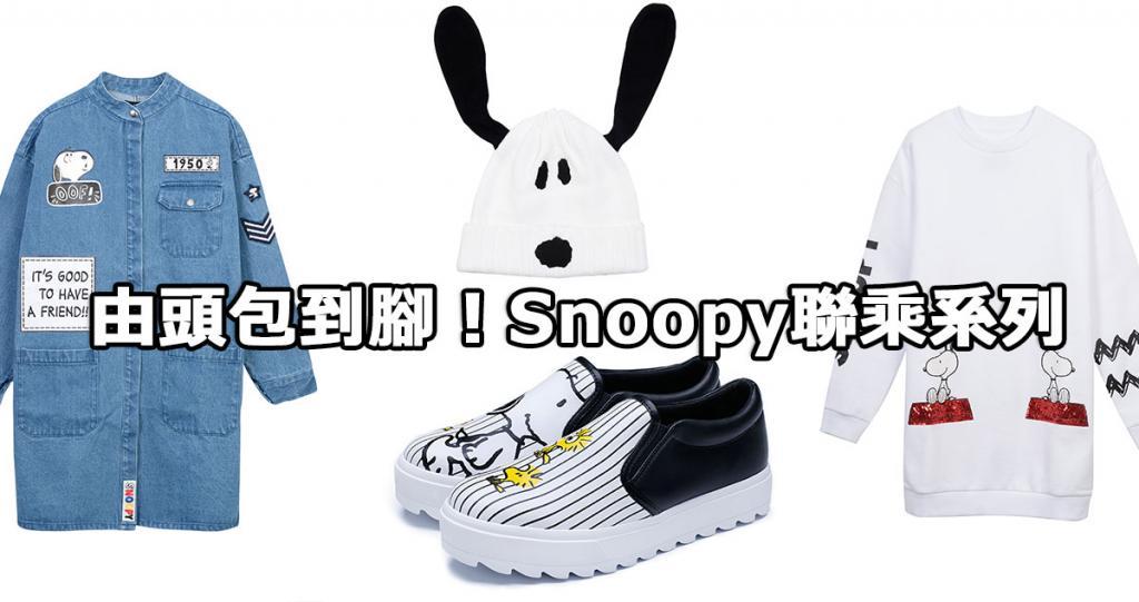 由頭包到腳!Catalog x Snoopy首度聯乘