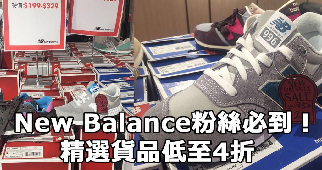 New Balance粉絲必到!精選貨品低至4折