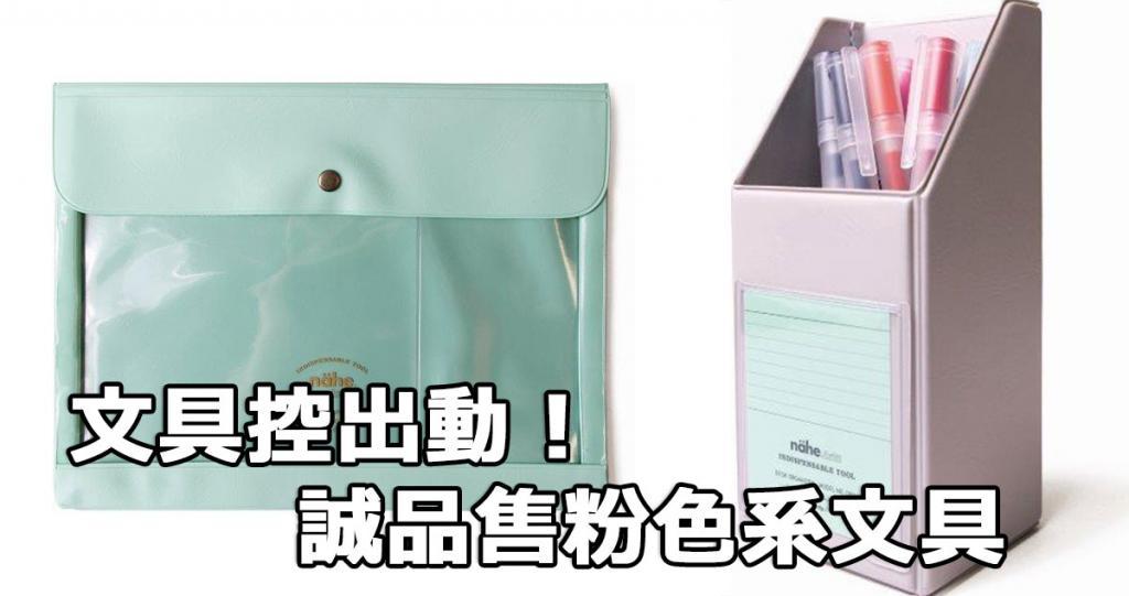 re-START文具控出動!誠品售粉色系文具
