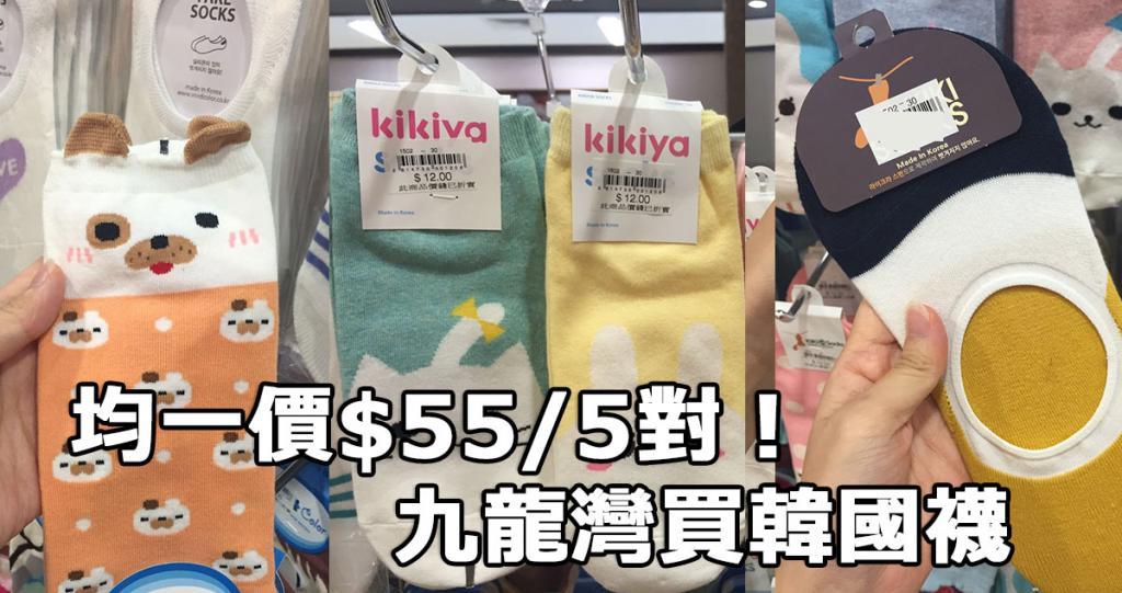 均一價$55/5對!九龍灣買韓國襪