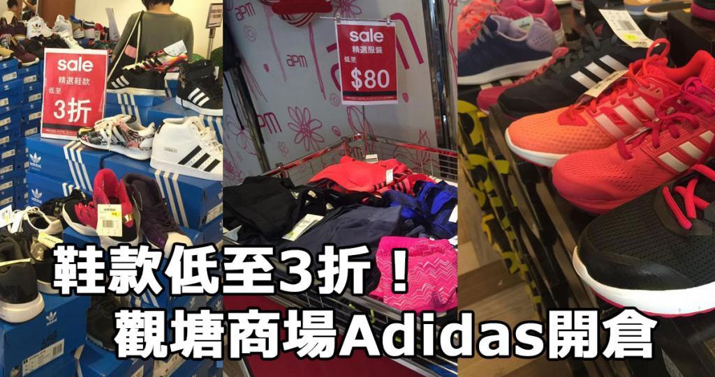 精選鞋款低至3折!觀塘商場Adidas開倉