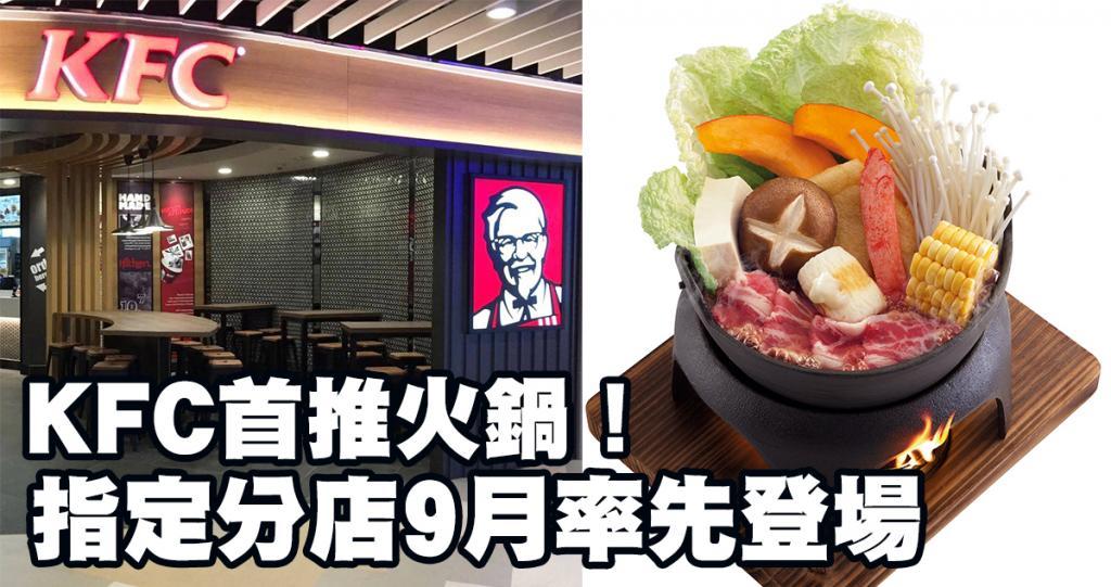 連KFC都有得打邊爐!分店限定日式火鍋