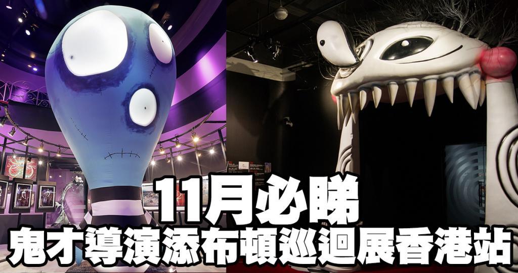添布頓藝術展 11月香港有得睇