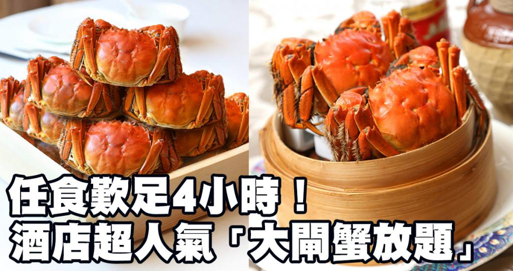 無限時慢慢歎!沙田酒店推任食大閘蟹套餐