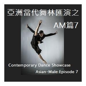 牛池灣文娛中心場地伙伴計劃 ─ 亞洲當代舞林滙演AM篇7