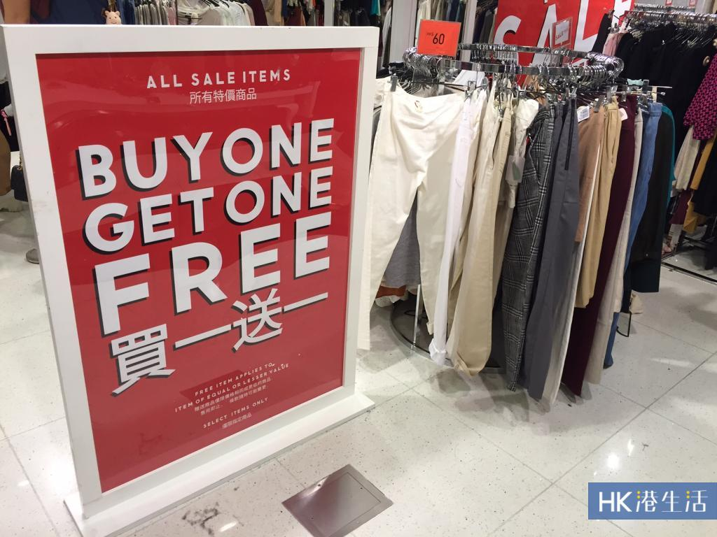 特價商品買一送一!美國時裝品牌推優惠
