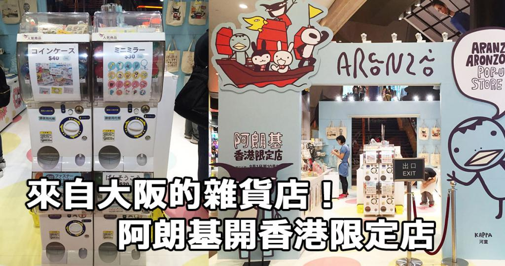 來自大阪的雜貨店!阿朗基開香港限定店