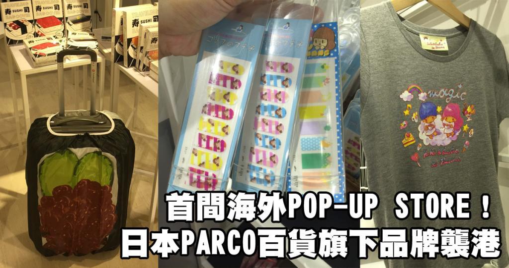 首間海外POP-UP STORE!日本PARCO百貨旗下品牌襲港
