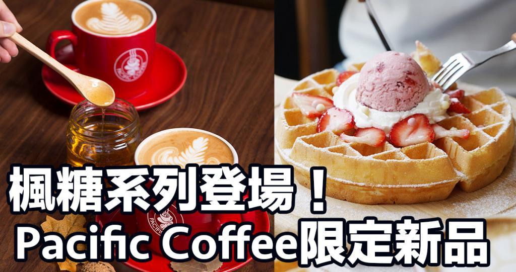 秋天新口味!Pacific Coffee期間限定咖啡登場