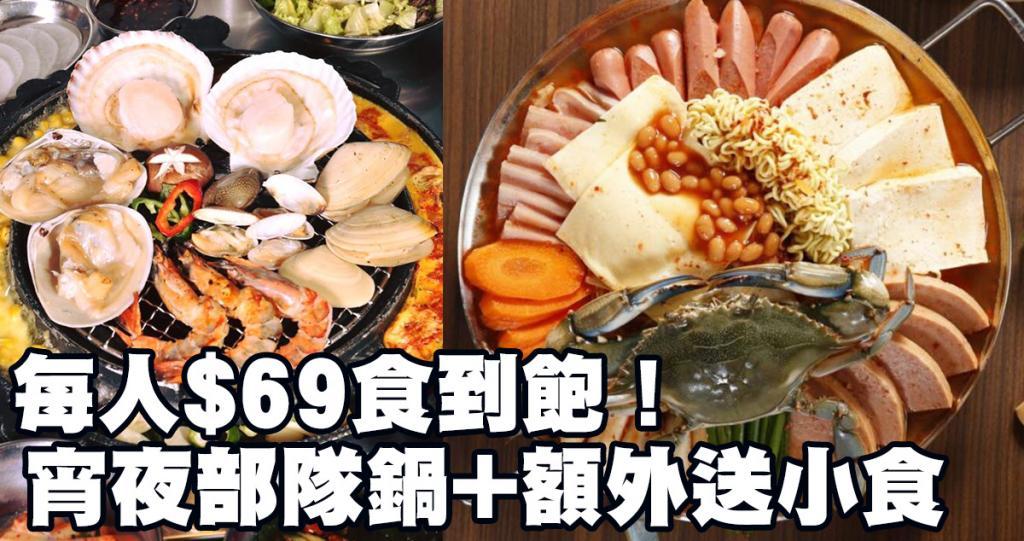 每人$69食到飽!人氣連鎖韓食店宵夜+生日優惠
