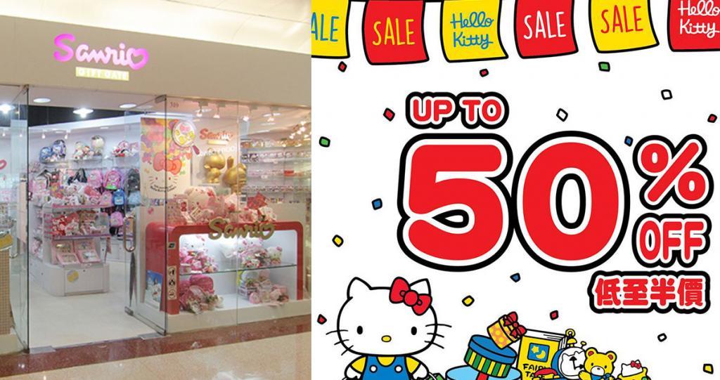 年度減價低至半價!優惠價買Sanrio精品
