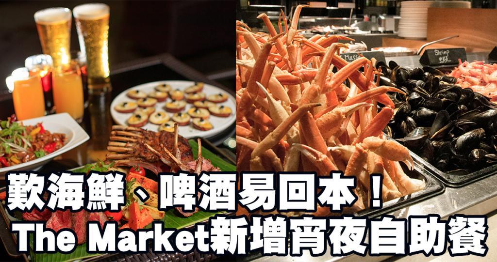食海鮮、歎啤酒輕易回本!The Market新推宵夜自助餐