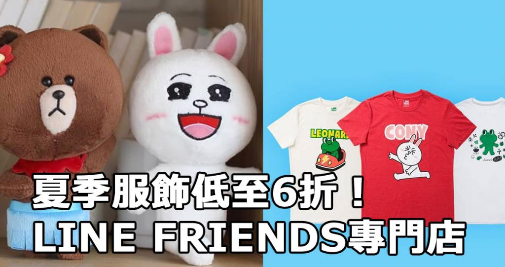 LINE FRIENDS專門店 夏季服飾低至6折