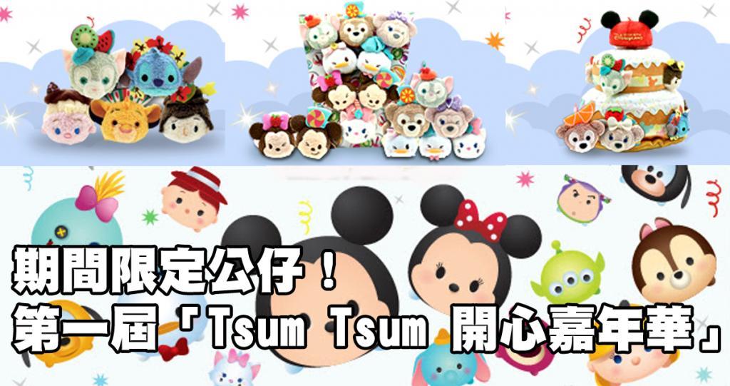 期間限定公仔!第一屆「Tsum Tsum開心嘉年華」