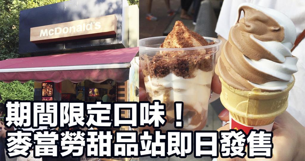 阿華田系列回歸!麥當勞期間限定甜品