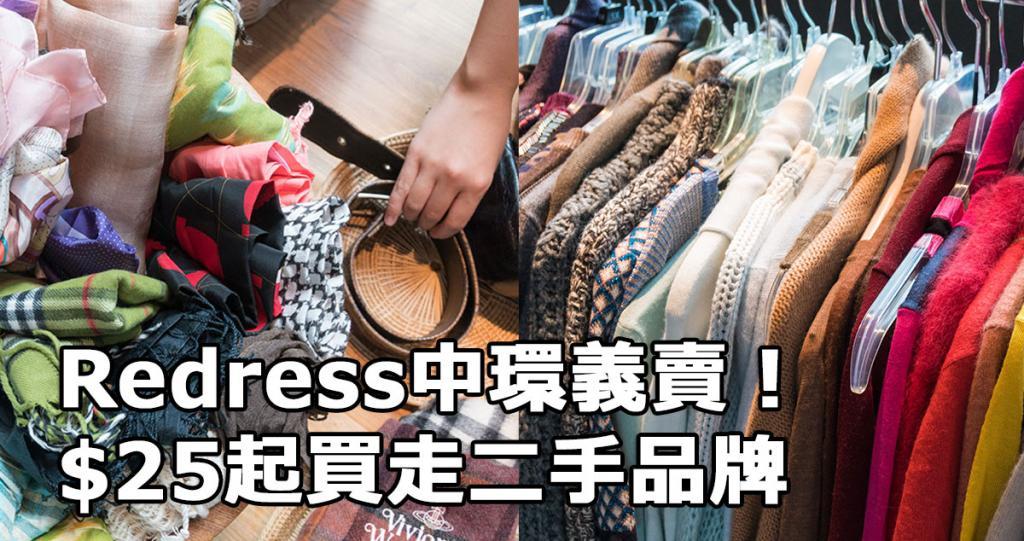 Redress中環義賣!$25起買走二手品牌