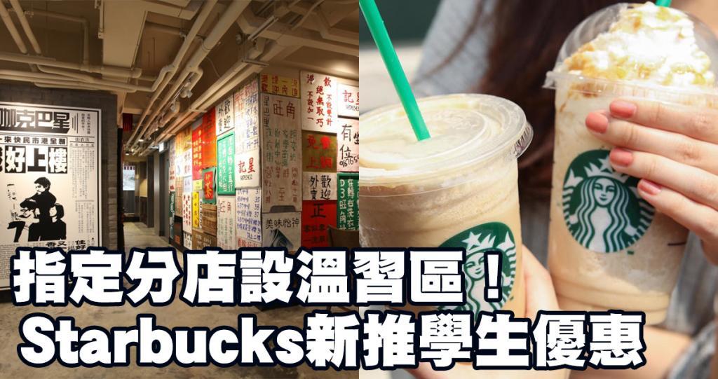 學生獨享免費升級!Starbucks指定分店新增「溫習區」