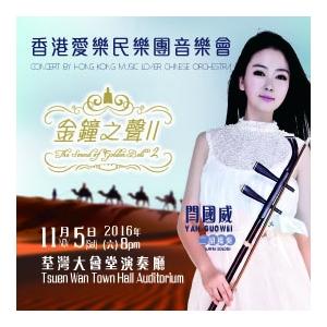 香港愛樂民樂團「金鐘之聲II」音樂會