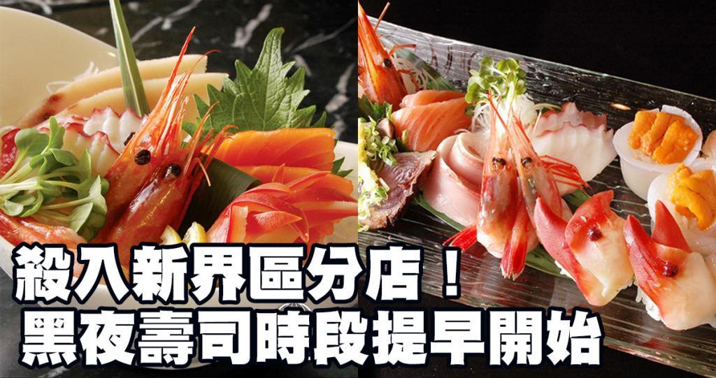「黑夜時段」提早到!壽司店指定分店半價優惠