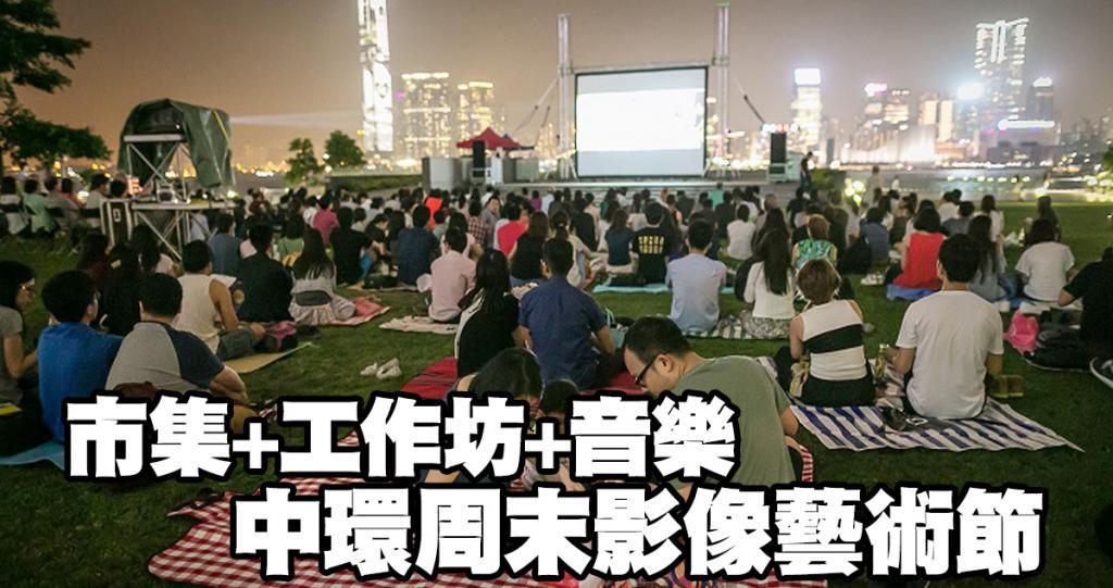 市集+工作坊+音樂!中環戶外影像藝術節五大活動推介