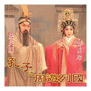 沙田大會堂場地伙伴計劃:玲瓏粵劇團《孔子之周遊列國》