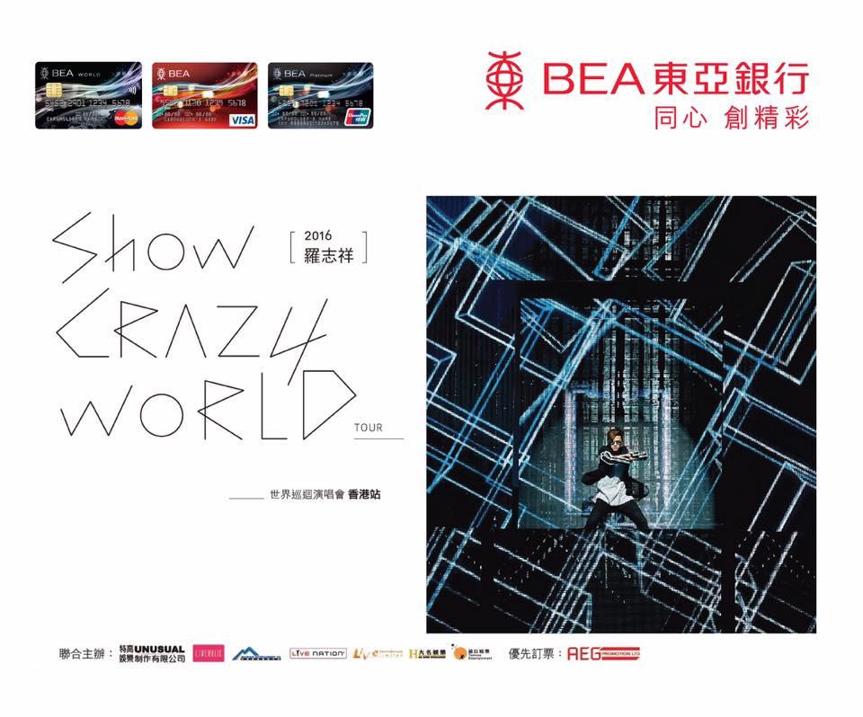 羅志祥《SHOW CRAZY WORLD世界巡迴演唱會》香港站