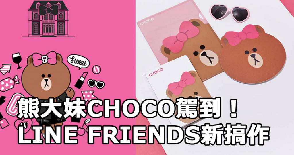 熊大妹CHOCO駕到!LINE FRIENDS CHOCO HOUSE