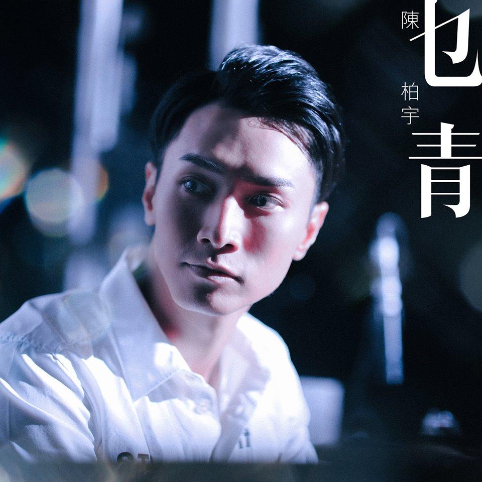 陳柏宇香港演唱會2016