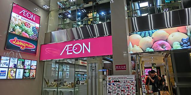 超市、家品9折!AEON銅鑼灣店折扣優惠