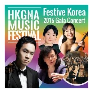 香港新世代藝術協會/ 韓國十月文化節音樂會2016