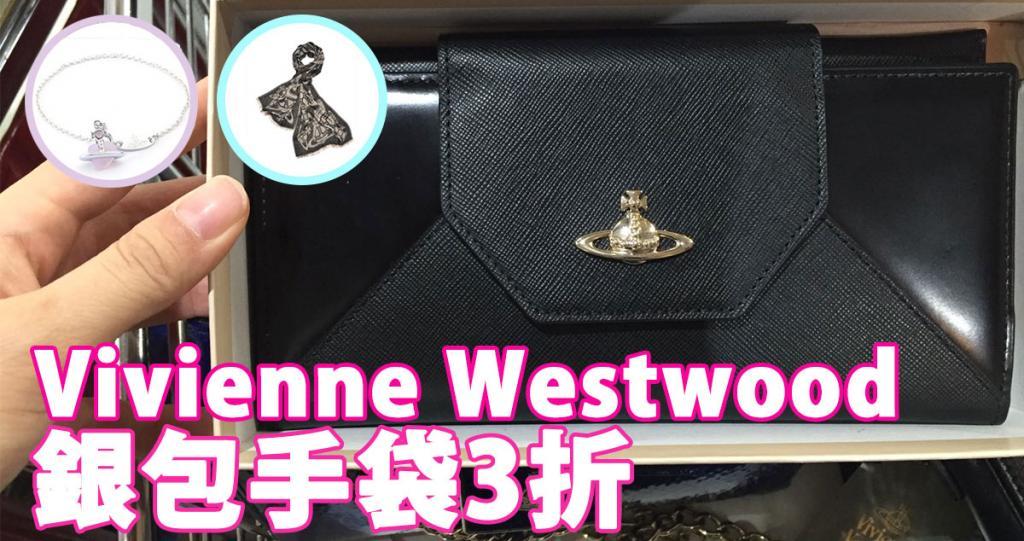 一連3日!Vivienne Westwood減價低至15折