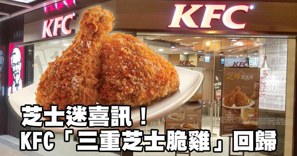 芝士迷喜訊!KFC「三重芝士脆雞」回歸