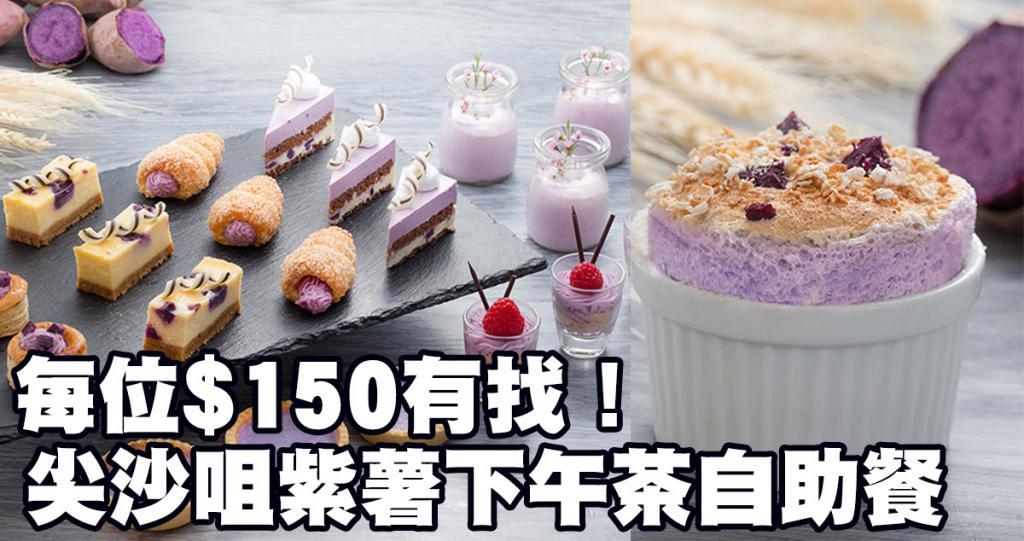$150有找紫薯自助餐!多款紫薯小食+甜品曬冷