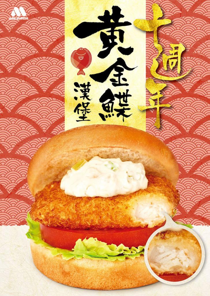 份量激增75% MOS Burger期間限定黃金鰈漢堡