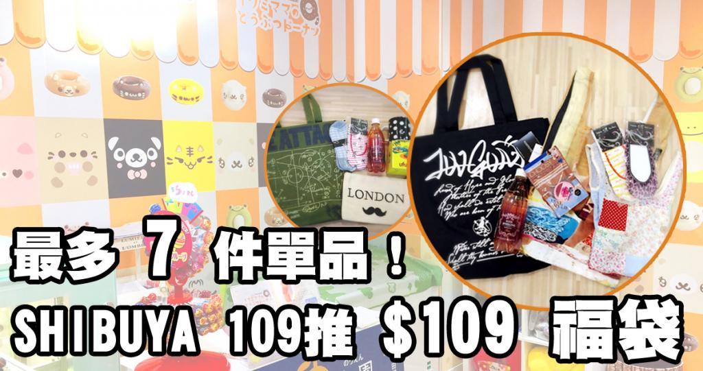 最多7件單品!SHIBUYA 109推$109 福袋