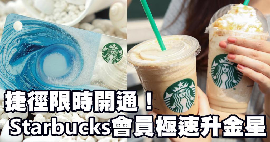 捷徑限時開通!Starbucks 會員極速升「金星」享優惠