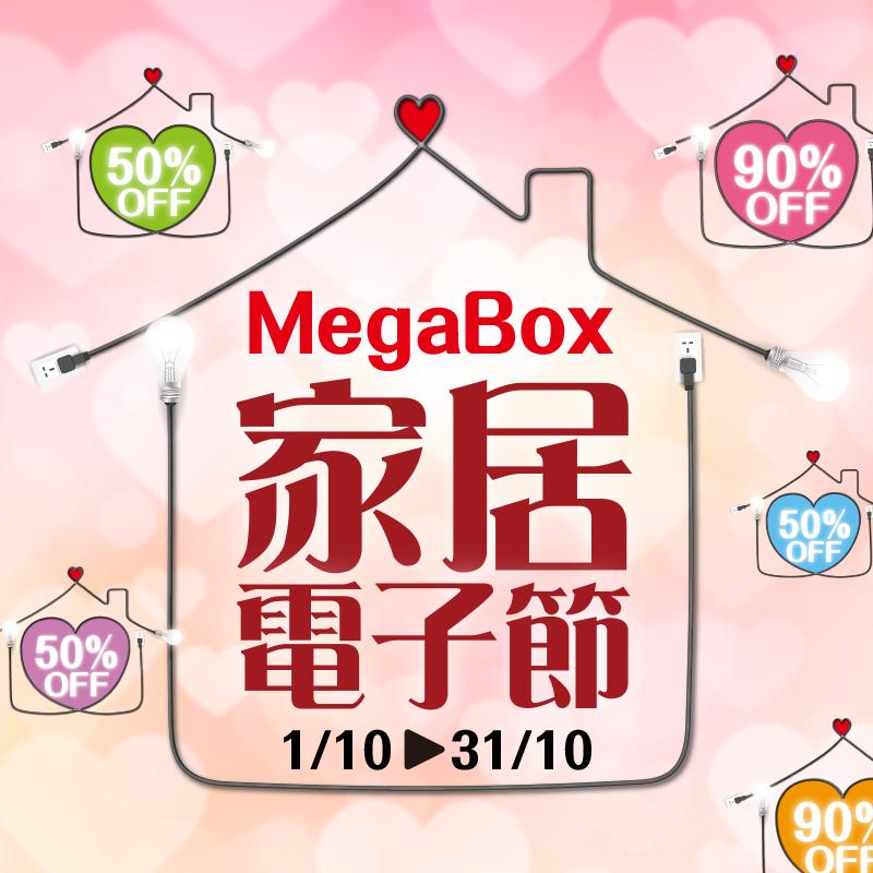 IKEA 1折慈善價!MegaBox家居電子節
