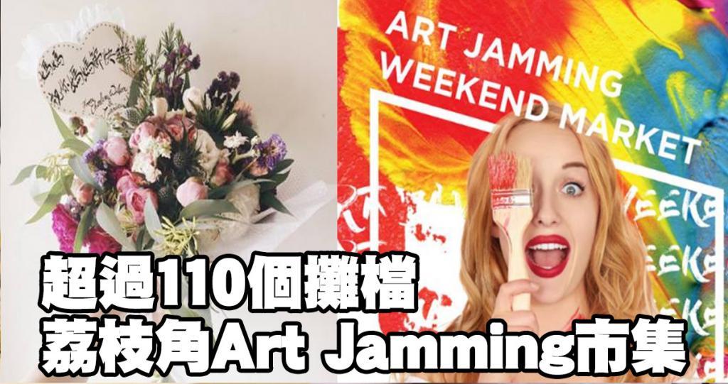 Art Jamming 市集超過110個攤檔 重陽三日假都有得行
