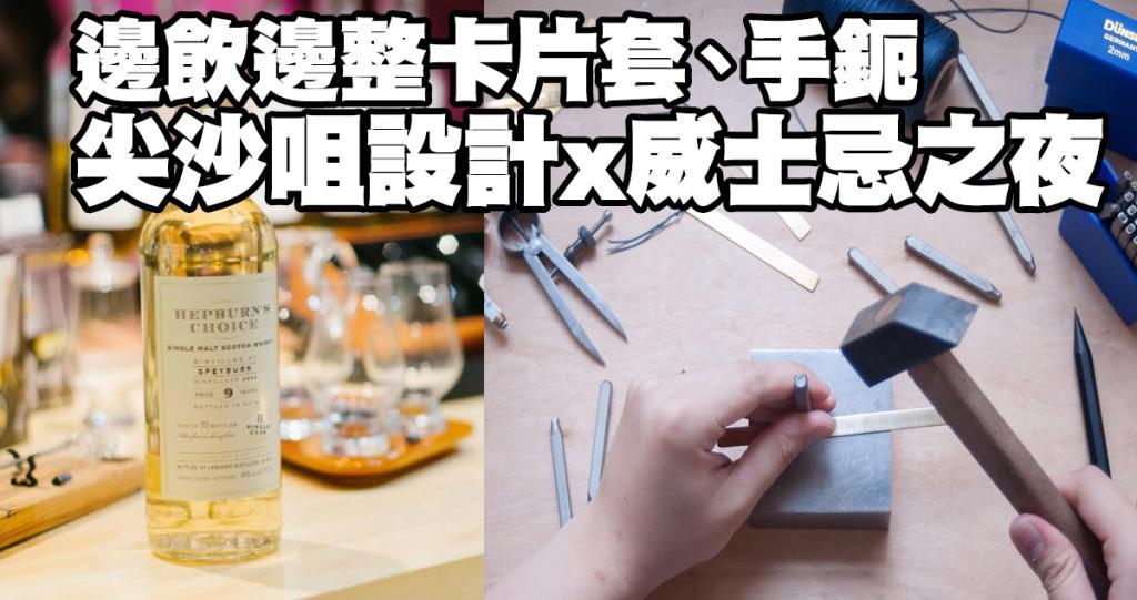 尖沙咀設計x威士忌之夜 邊飲邊整卡片套、手鈪