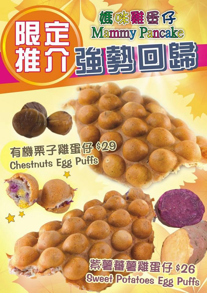 人氣雞蛋仔秋冬限定口味 紫薯番薯、有機栗子口味回歸