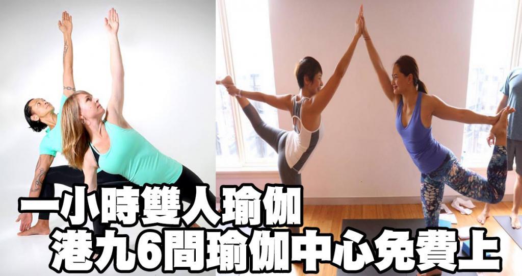 一小時雙人瑜伽 港九6間瑜伽中心免費上