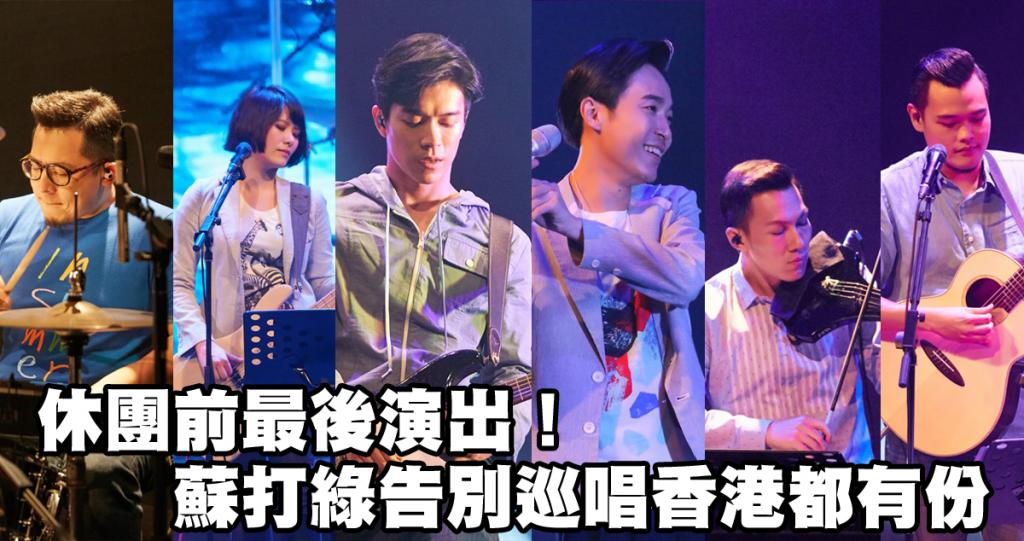 休團前最後演出!蘇打綠告別巡唱香港都有份