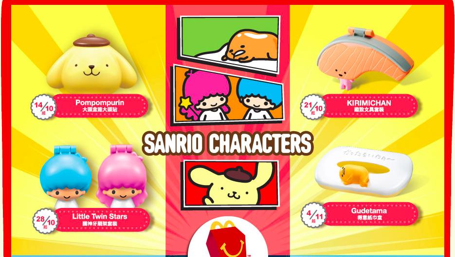 麥當勞有得換!Sanrio得意卡通家品、文具