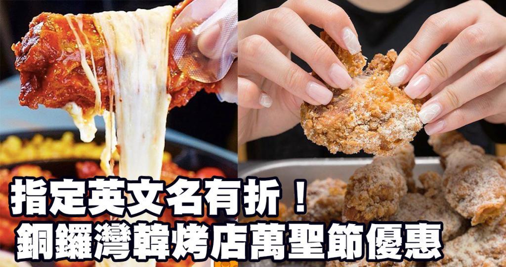 指定英文名有折!銅鑼灣韓烤店Halloween 加推優惠