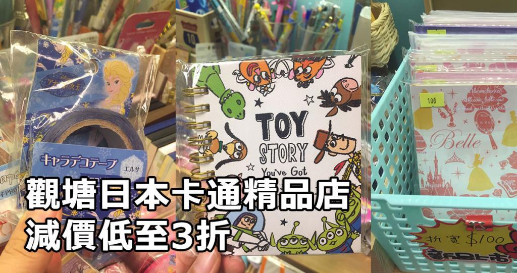 觀塘日本卡通精品店 減價低至3折