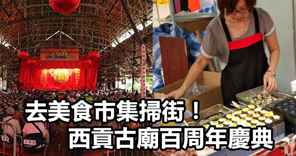去美食市集掃街!西貢古廟百周年慶典
